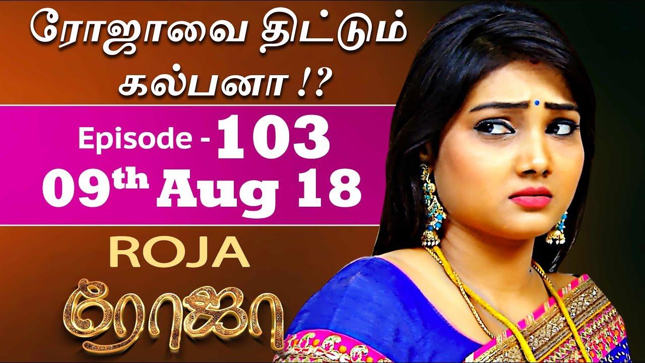 Populaire : ரோஜா | ROJA | Sun TV | New Mega TVSerial