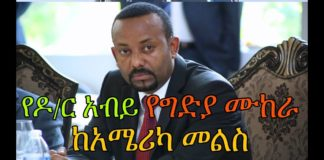 Oromo news Archives - FTYouTube com   Home of the most trending
